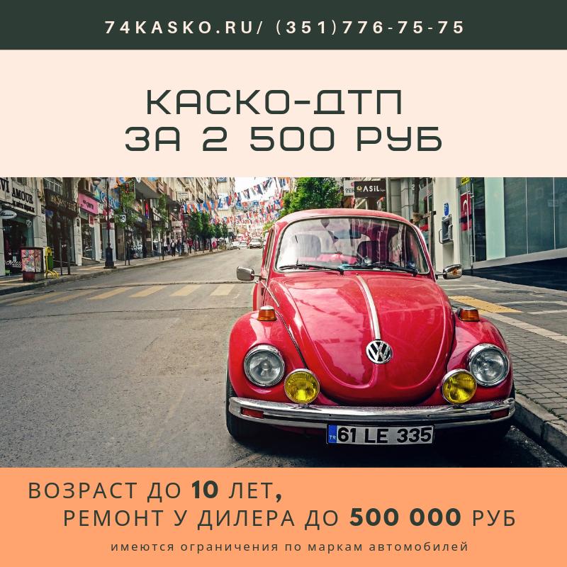 KASKO_ZA_2500RUBLEI
