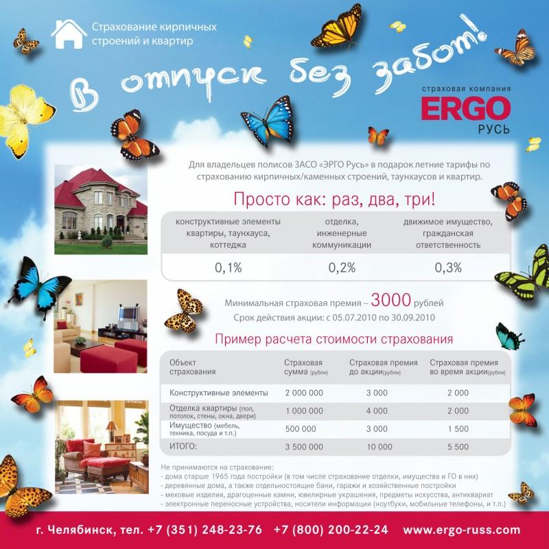 Страхование коттеджей,загородных домов, квартир в Челябинске