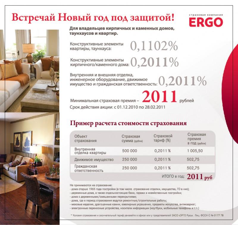 Страхование квартир. домов