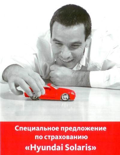 Страхование Hyundai Solaris