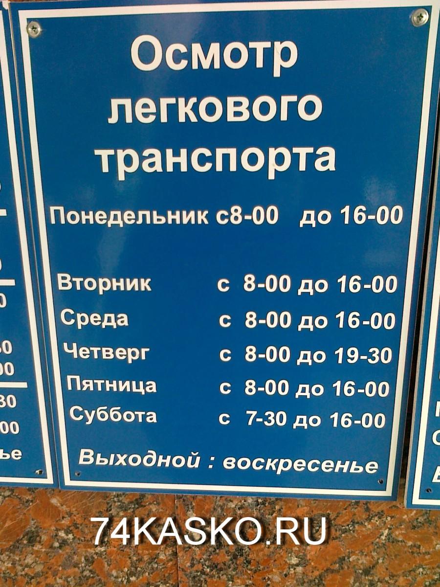 Осмотр легкового транспорта в г.Челябинск,Харлова,20