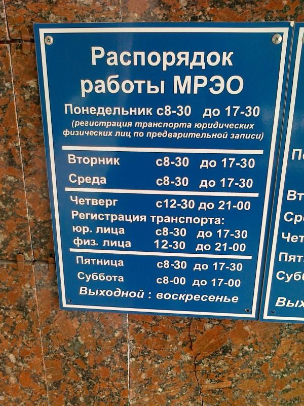УГИБДД Челябинска
