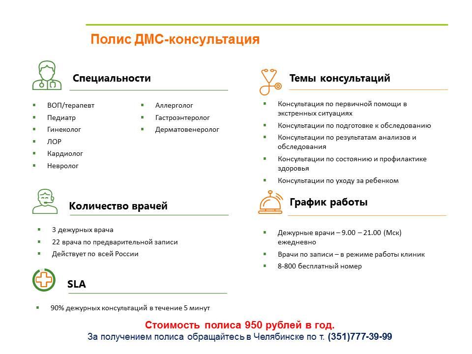 ДМС консультации