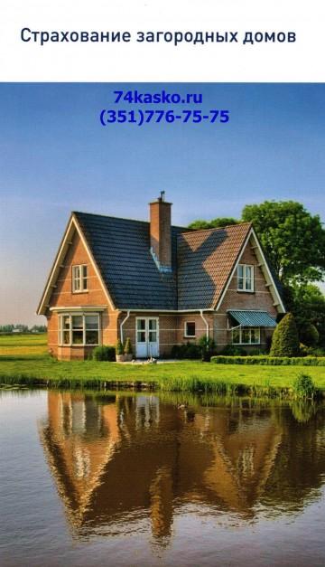 Страховка загородного дома всякой