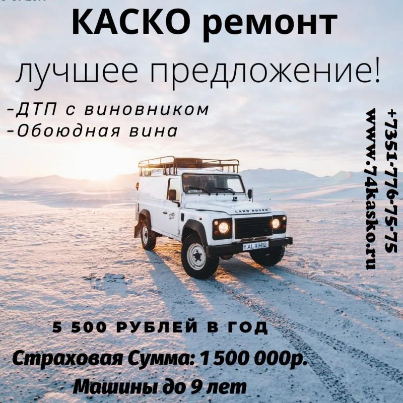 kasko-remont