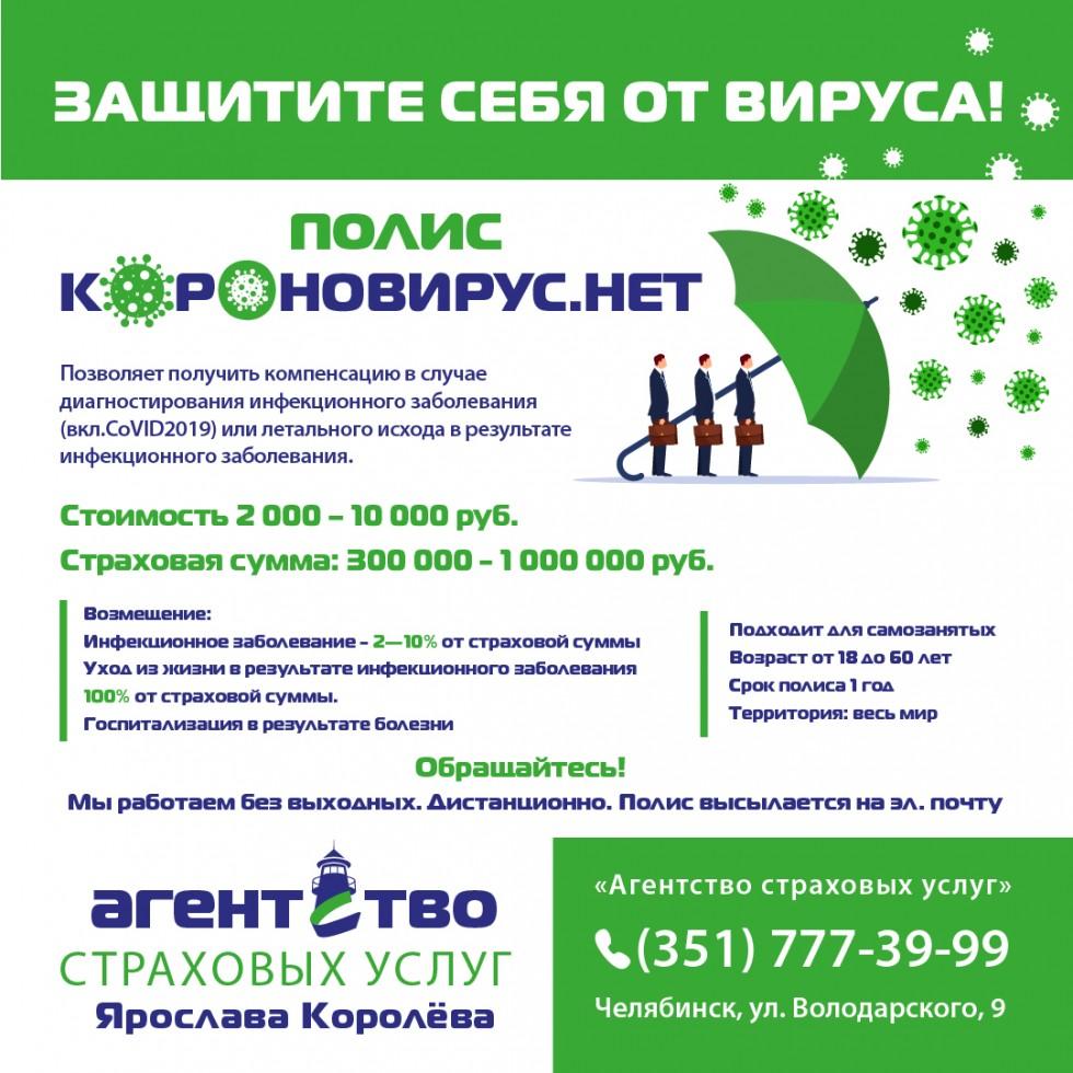 COVID-19_74kasko.ru